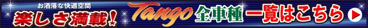 トラベルトレーラーTangoシリーズ一覧はこちら
